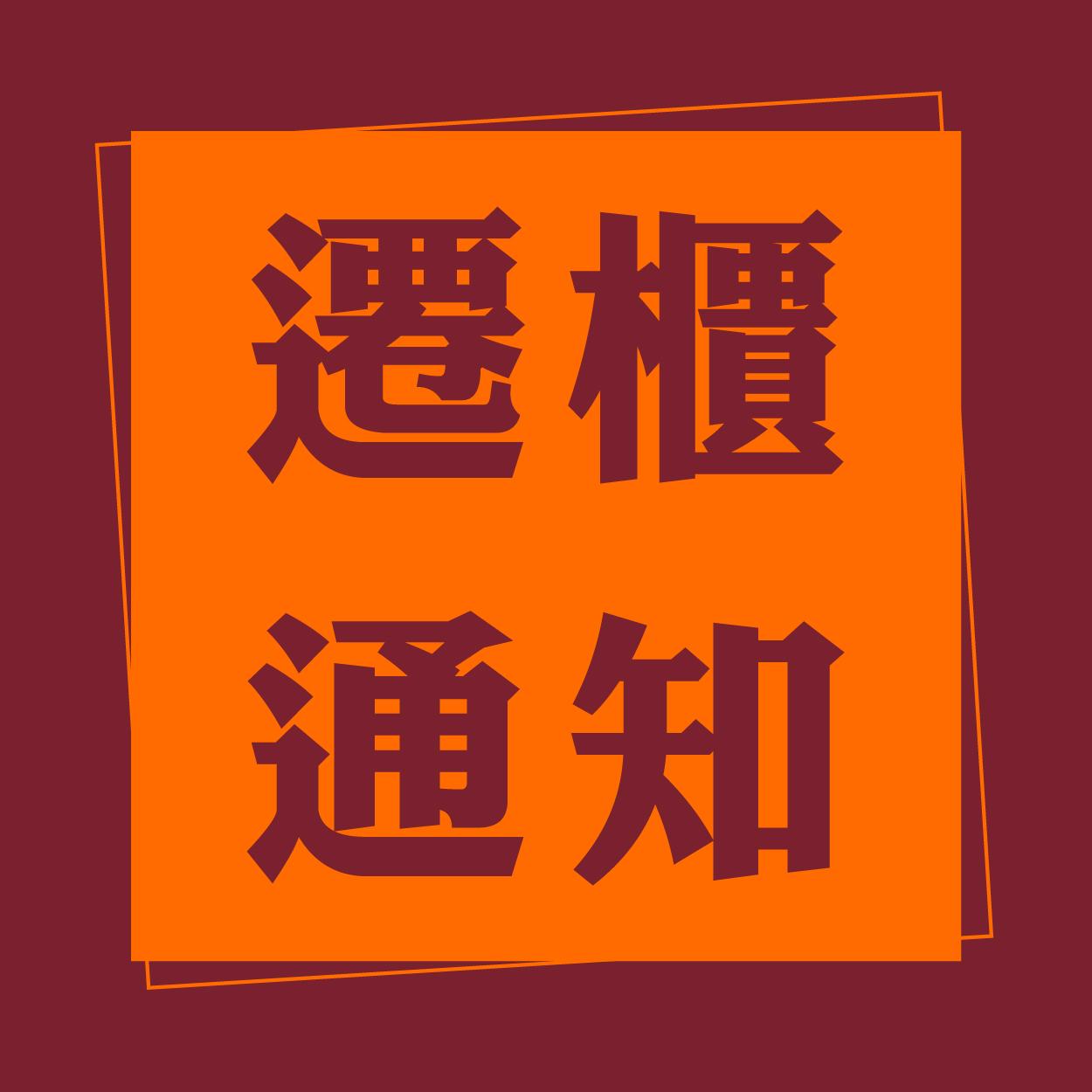 漢神遷移通知20200207.jpg