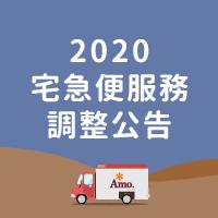 2020_10月連假出貨公告_小圖.jpg